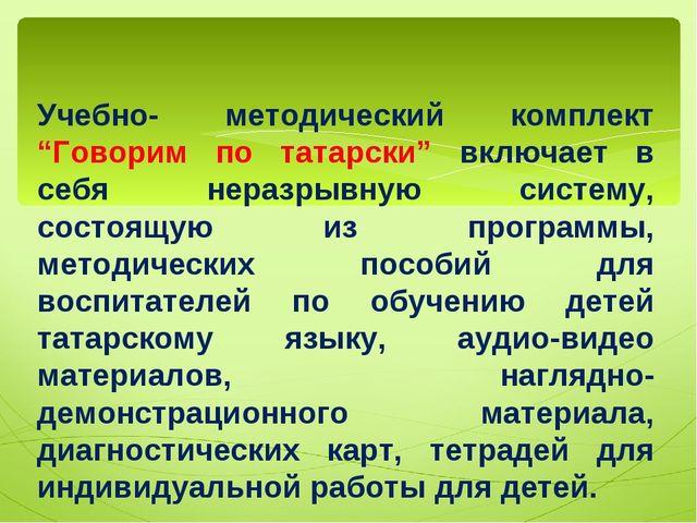 """Учебно- методический комплект """"Говорим по татарски"""" включает в себя неразрывн..."""