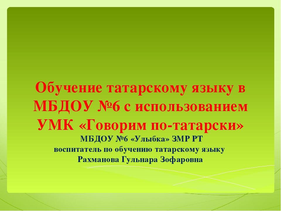 Обучение татарскому языку в МБДОУ №6 с использованием УМК «Говорим по-татарск...