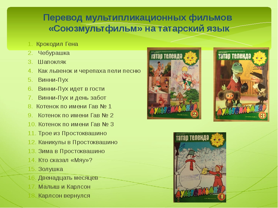 Перевод мультипликационных фильмов «Союзмультфильм» на татарский язык Крокоди...