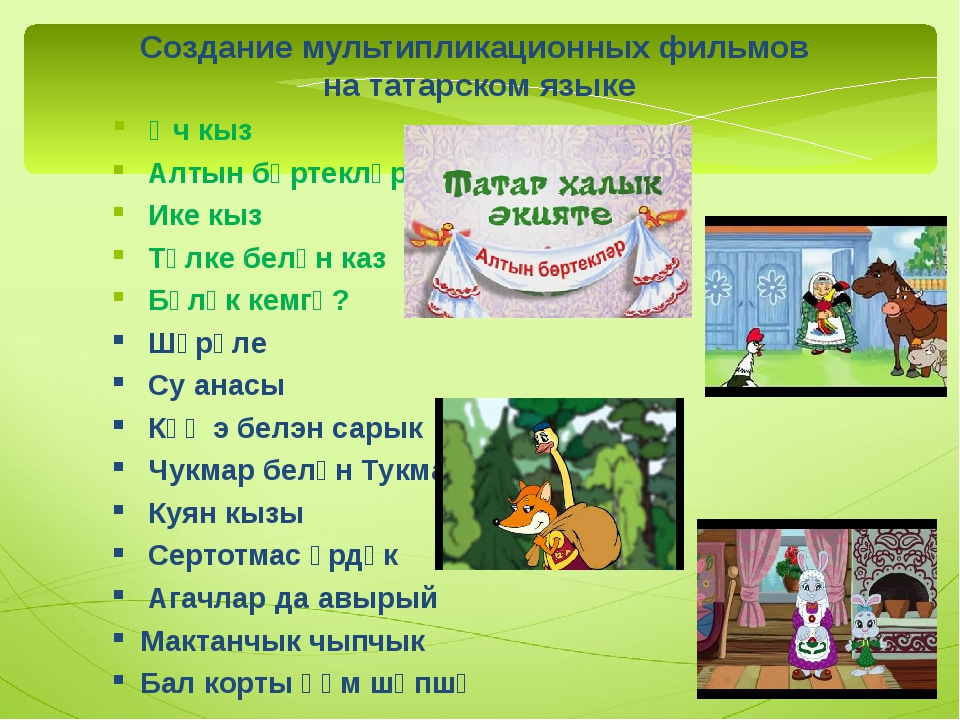 Создание мультипликационных фильмов на татарском языке Өч кыз Алтын бөртекләр...