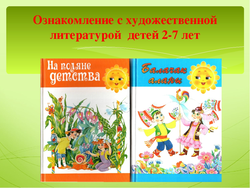 Ознакомление с художественной литературой детей 2-7 лет