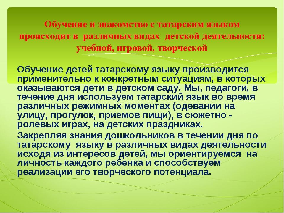 Обучение и знакомство с татарским языком происходит в различных видах детско...