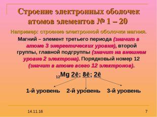 Строение электронных оболочек атомов элементов № 1 – 20 Например: строение эл