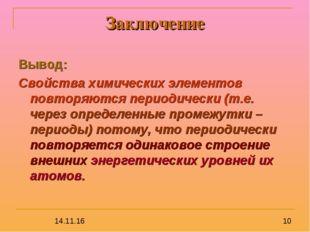 Заключение Вывод: Свойства химических элементов повторяются периодически (т.е
