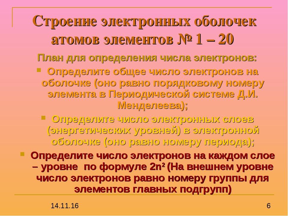 Строение электронных оболочек атомов элементов № 1 – 20 План для определения...