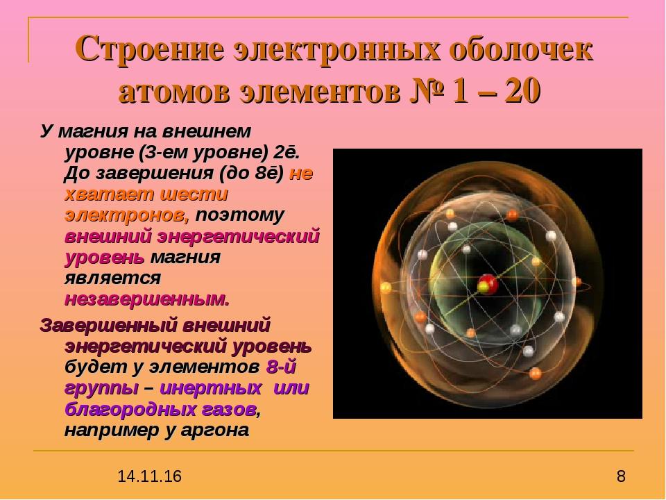 Строение электронных оболочек атомов элементов № 1 – 20 У магния на внешнем у...