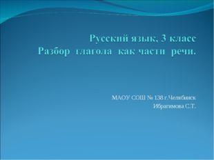 МАОУ СОШ № 138 г.Челябинск Ибрагимова С.Т.