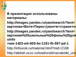 В презентации использованы материалы: http://images.yandex.ru/yandsearch?text