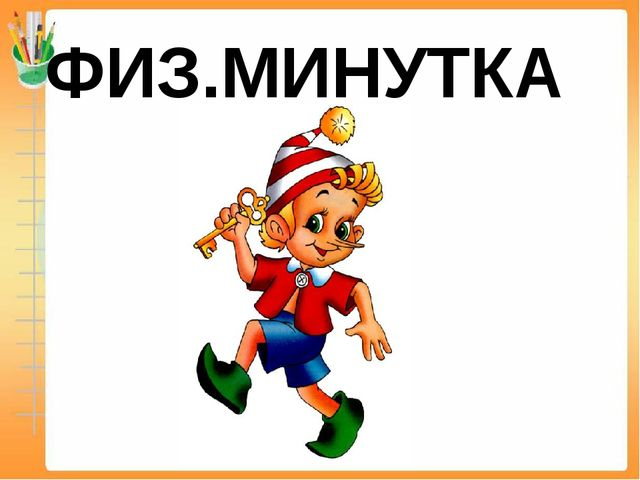 ФИЗ.МИНУТКА