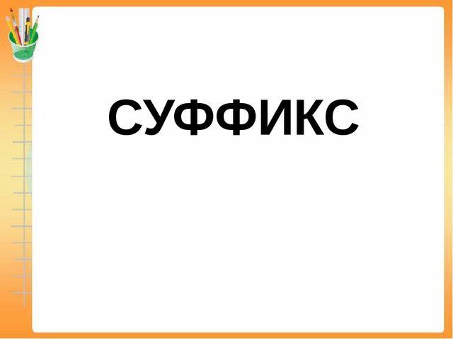 СУФФИКС