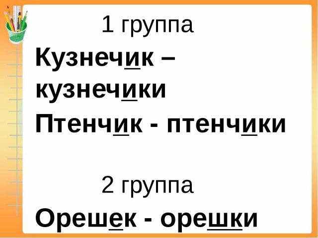 1 группа Кузнечик – кузнечики Птенчик - птенчики 2 группа Орешек - орешки Го...