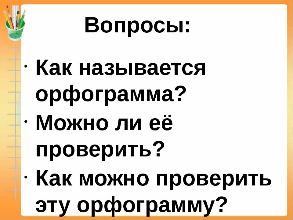 Как называется орфограмма? Можно ли её проверить? Как можно проверить эту орф...