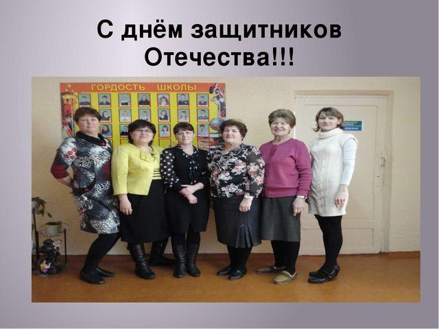 С днём защитников Отечества!!!