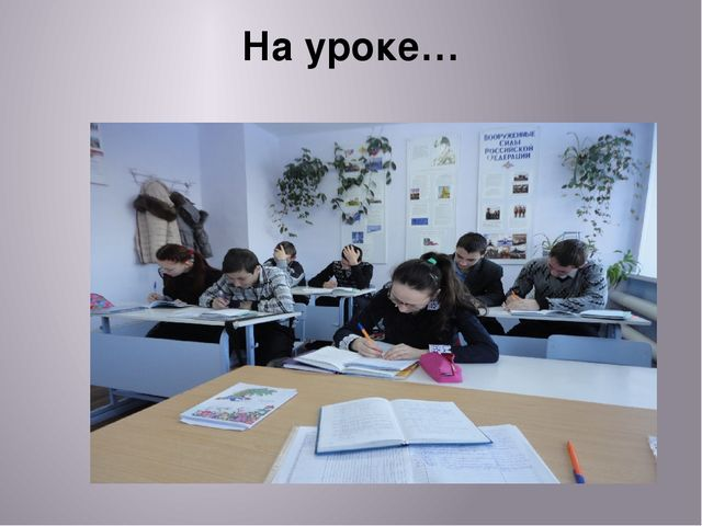 На уроке…