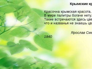 Крымские краски Красочна крымская красота. В мире палитры богаче нету. Та