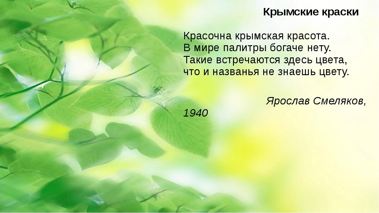 Крымские краски Красочна крымская красота. В мире палитры богаче нету. Та...