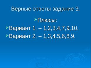 Верные ответы задание 3. Плюсы: Вариант 1. – 1,2,3,4,7,9,10. Вариант 2. – 1,3
