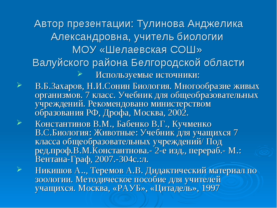 Автор презентации: Тулинова Анджелика Александровна, учитель биологии МОУ «Ше...