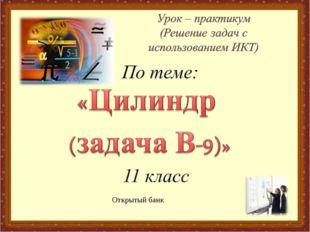 Открытый банк * Открытый банк