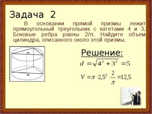 Задача 2 В основании прямой призмы лежит прямоугольный треугольник с катетами