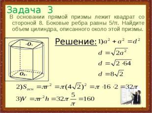 Задача 3 В основании прямой призмы лежит квадрат со стороной 8. Боковые ребра