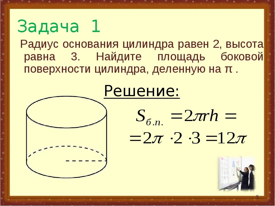 Задача 1 Радиус основания цилиндра равен 2,высота равна 3. Найдите площадь...