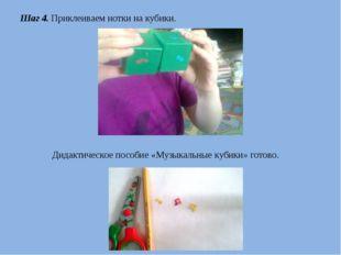 Шаг 4. Приклеиваем нотки на кубики. Дидактическое пособие «Музыкальные кубики