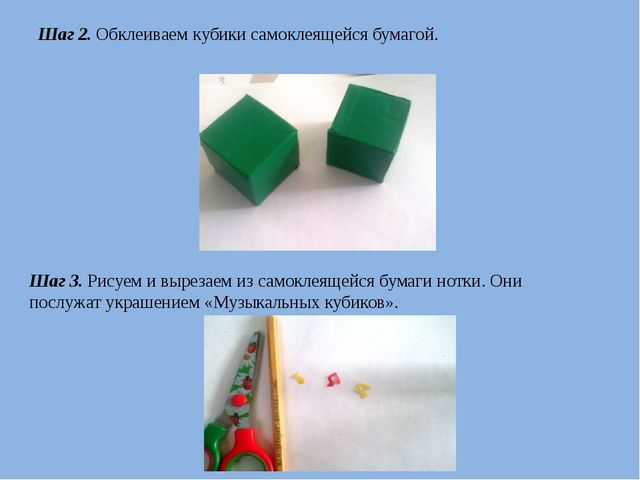 Шаг 2. Обклеиваем кубики самоклеящейся бумагой. Шаг 3. Рисуем и вырезаем из с...