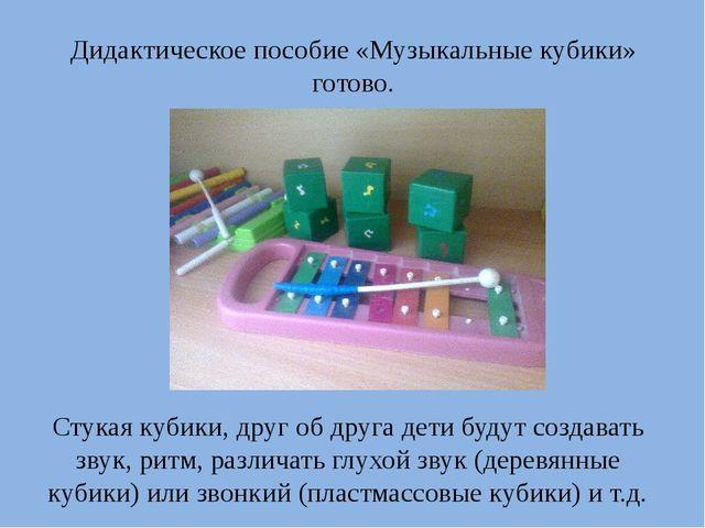 Дидактическое пособие «Музыкальные кубики» готово. Стукая кубики, друг об дру...