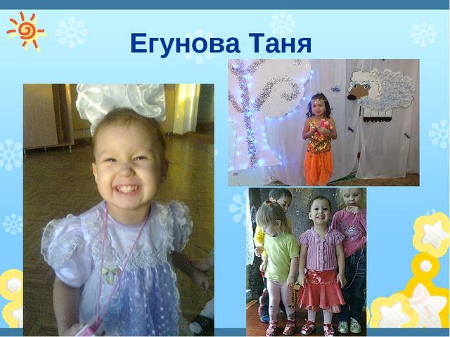 Егунова Таня