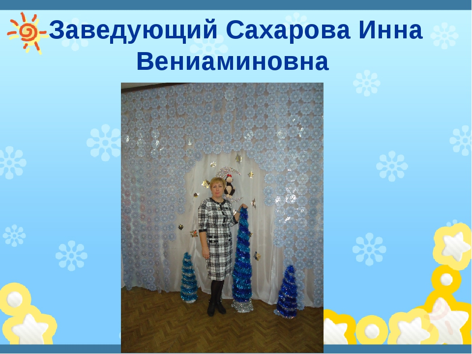Заведующий Сахарова Инна Вениаминовна