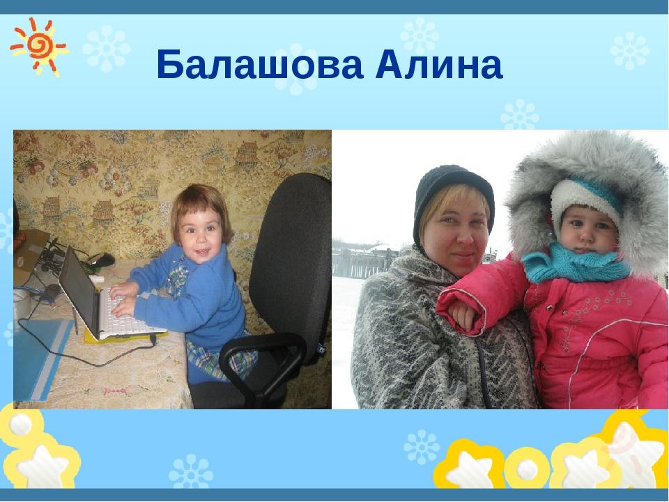 Балашова Алина