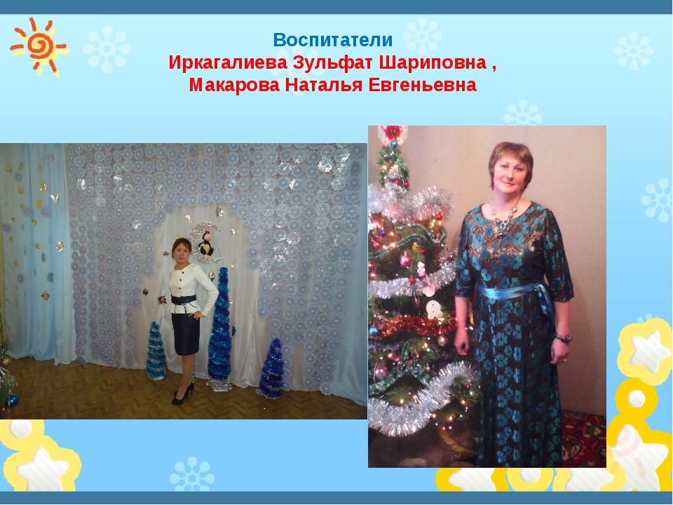 Щелкните, чтобы добавить текст Воспитатели Иркагалиева Зульфат Шариповна , Ма...