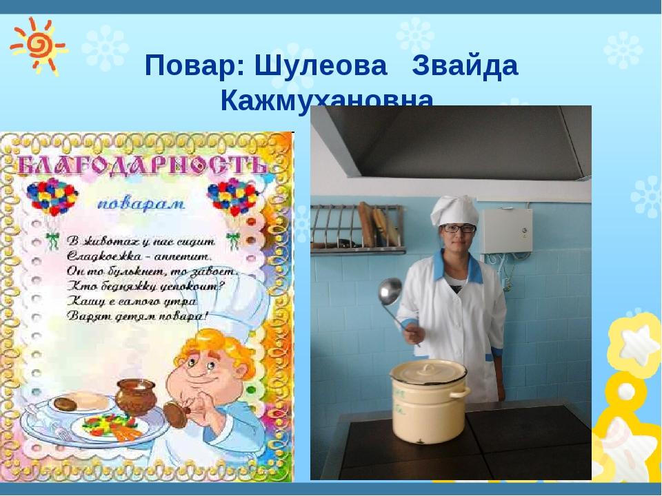 Повар: Шулеова Звайда Кажмухановна