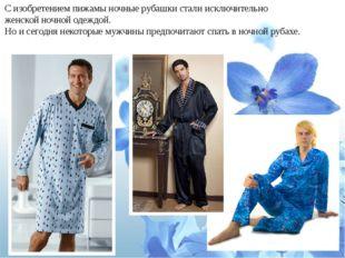 С изобретением пижамы ночные рубашки стали исключительно женской ночной одеж