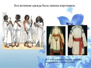 Вся античная одежда была лишена воротников. В X веке появились первые признак