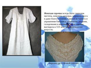 Женская сорочкавсегда была символом чистоты, женского здоровья, хорошего вк