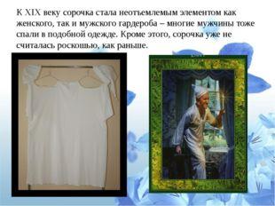 К XIX веку сорочка стала неотъемлемым элементом как женского, так и мужского