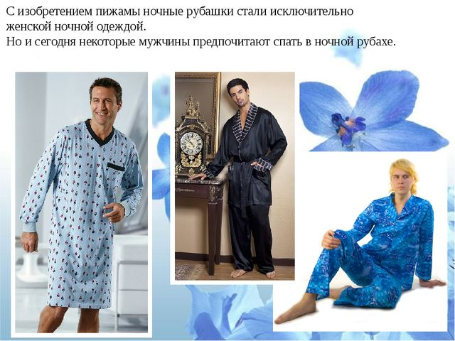 С изобретением пижамы ночные рубашки стали исключительно женской ночной одеж...