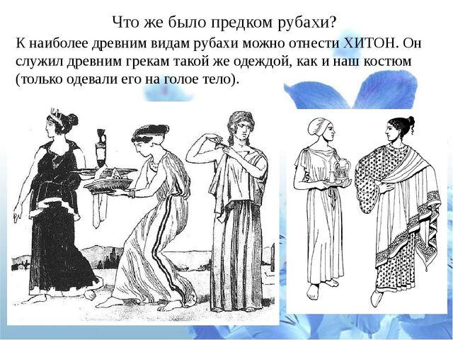 Что же было предком рубахи? К наиболее древним видам рубахи можно отнести ХИТ...