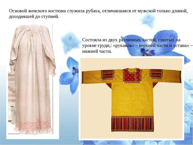 Основой женского костюма служила рубаха, отличавшаяся от мужской только длино...