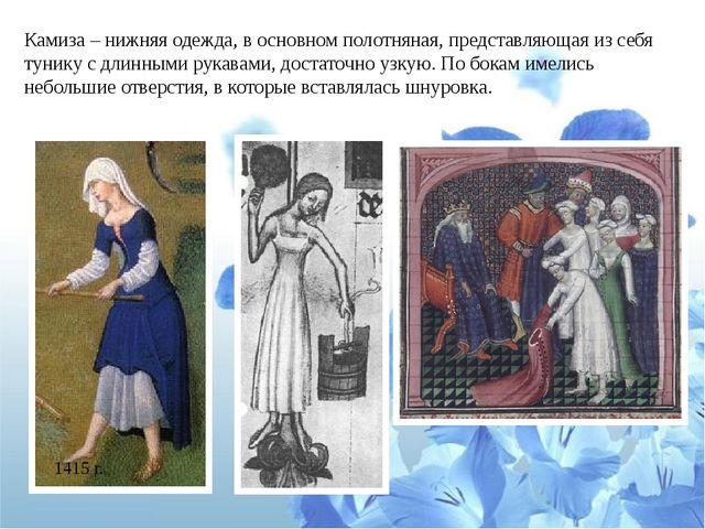 Камиза – нижняя одежда, в основном полотняная, представляющая из себя тунику...