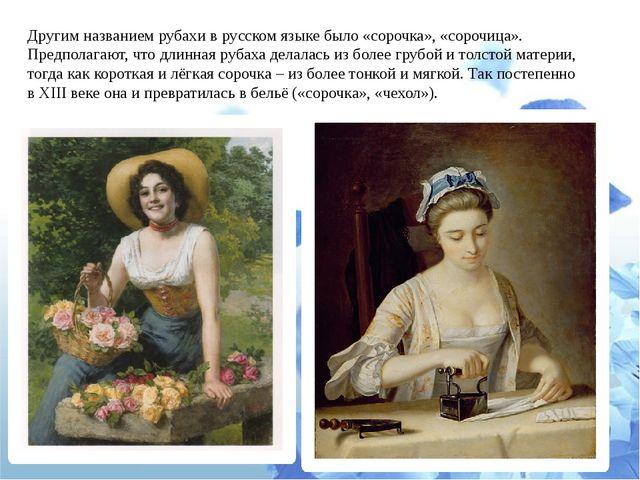Другим названием рубахи в русском языке было «сорочка», «сорочица». Предполаг...
