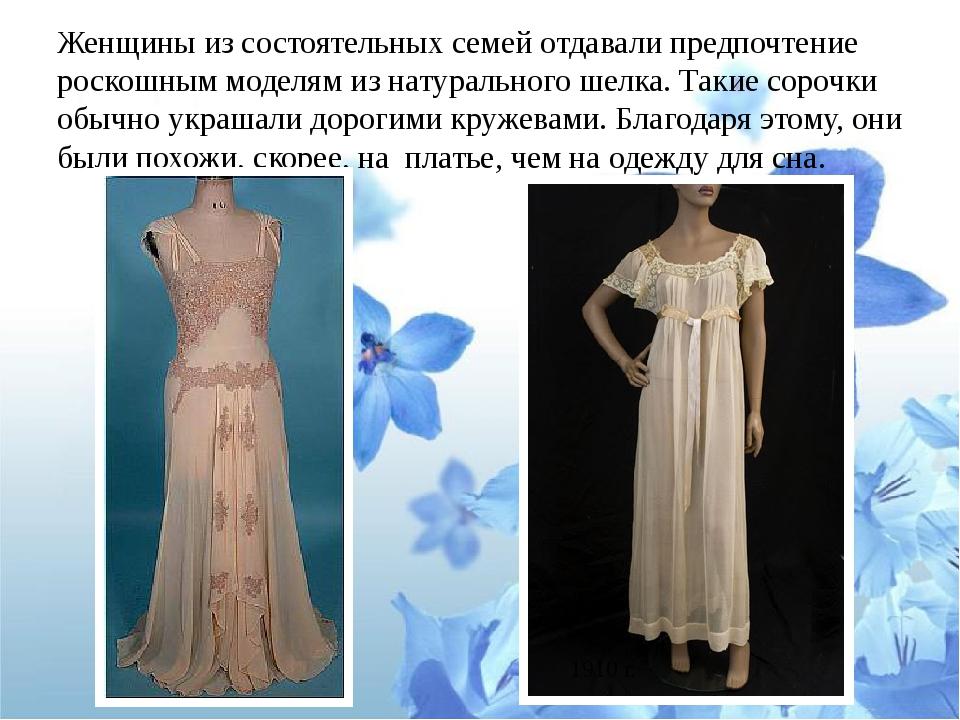 Женщины из состоятельных семей отдавали предпочтение роскошным моделям из нат...