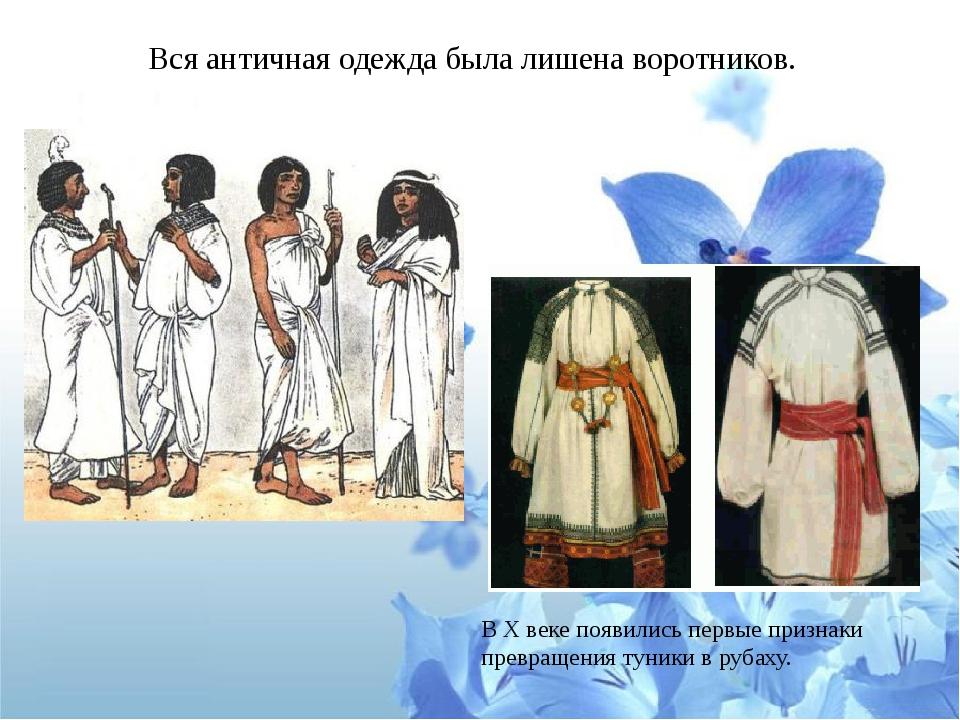 Вся античная одежда была лишена воротников. В X веке появились первые признак...