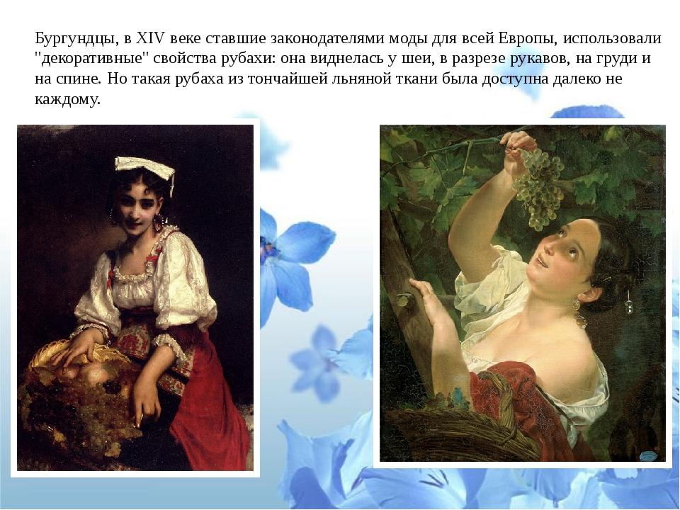 Бургундцы, в XIV веке ставшие законодателями моды для всей Европы, использова...