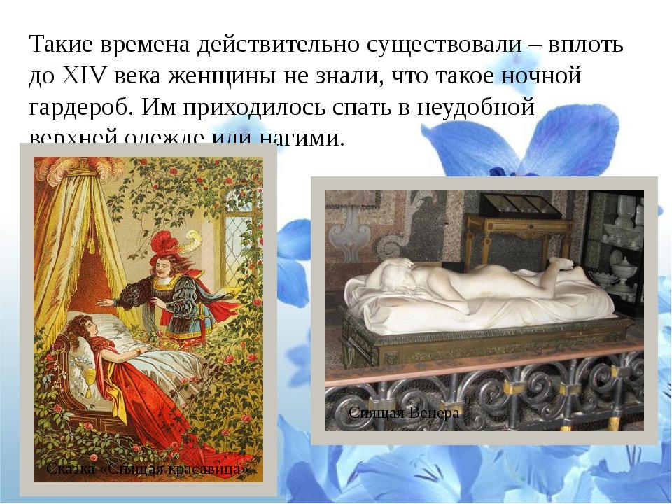 Такие времена действительно существовали – вплоть до XIV века женщины не знал...