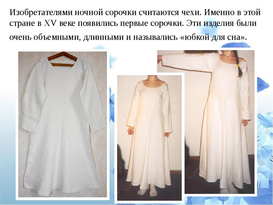 Изобретателями ночной сорочки считаются чехи. Именно в этой стране в XV веке...
