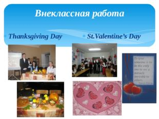 Внеклассная работа Thanksgiving Day St.Valentine's Day