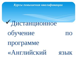 Дистанционное обучение по программе «Английский язык для Республики Татарста